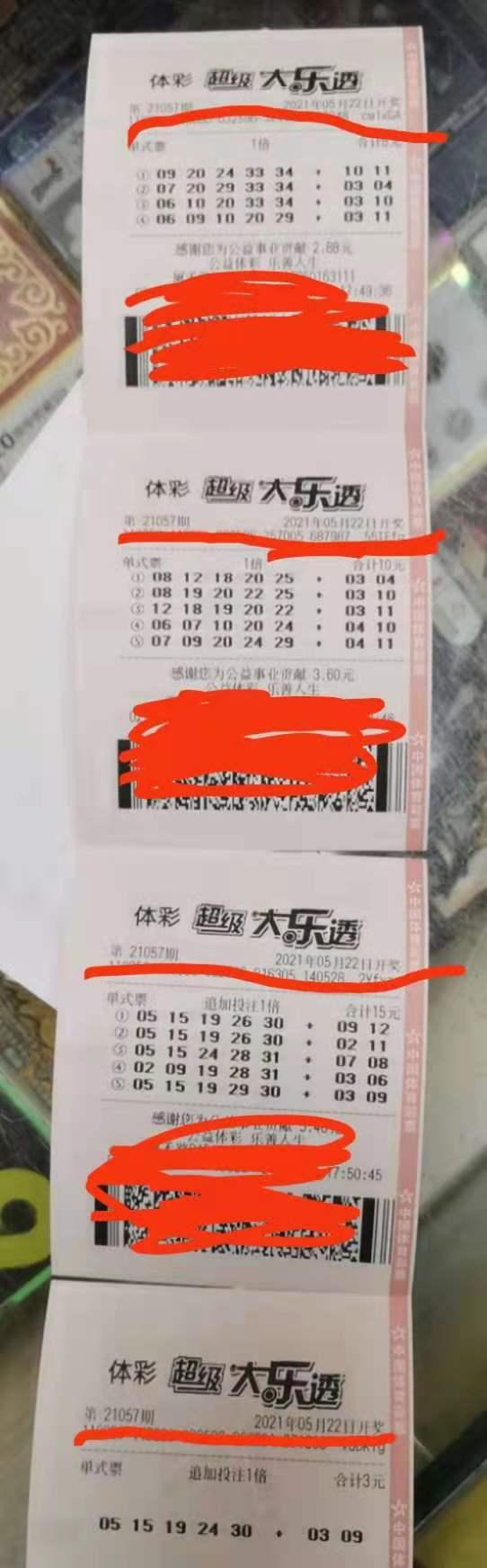 大乐透21057期,老觉得18元投入大了,合买省钱